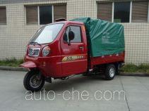 Dongben cab cargo moto three-wheeler DB250ZH-2A