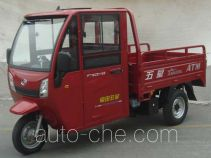 Foton Wuxing cab cargo moto three-wheeler FT150ZH-8E