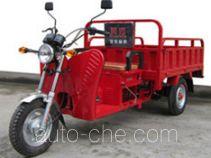 Sinotruk Huanghe cargo moto three-wheeler HH150ZH