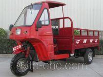 Huahui cab cargo moto three-wheeler HH200ZH-2A