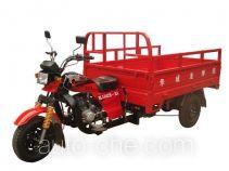 Hulong cargo moto three-wheeler HL150ZH-2A