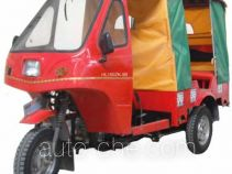Honlei auto rickshaw tricycle HL150ZK-5B