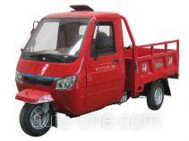 Haiyu cab cargo moto three-wheeler HY175ZH-3B