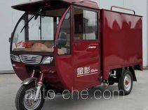 Cab cargo moto three-wheeler Jinpeng