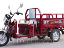 Jianshe cargo moto three-wheeler JS110ZH-5
