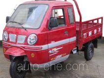 Lifan cab cargo moto three-wheeler LF200ZH-3D