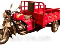 Lifan cargo moto three-wheeler LF200ZH-A