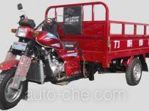 Lifan cargo moto three-wheeler LF250ZH-2B