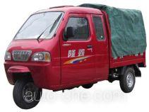 Loncin cab cargo moto three-wheeler LX200ZH-11