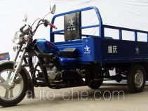 Zip Star cargo moto three-wheeler LZX175ZH-6