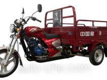 Zip Star cargo moto three-wheeler LZX175ZH-7