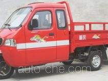 Zip Star cab cargo moto three-wheeler LZX200ZH-20