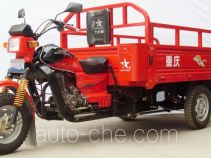 Zip Star cargo moto three-wheeler LZX250ZH-7