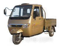 Mengdewang cab cargo moto three-wheeler MD200ZH-2