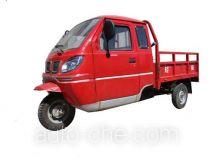 Qingqi cab cargo moto three-wheeler QM250ZH