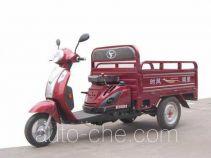 Shifeng cargo moto three-wheeler SF110ZH-2
