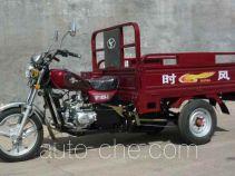 Shifeng cargo moto three-wheeler SF110ZH-3