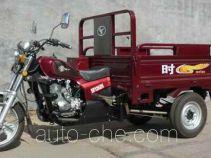 Shifeng cargo moto three-wheeler SF125ZH