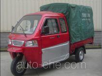 Wanhoo cab cargo moto three-wheeler WH200ZH-3A