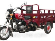 Wuyang cargo moto three-wheeler WY110ZH-2