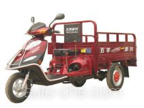 Wuyang cargo moto three-wheeler WY110ZH