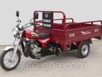 Xianfeng cargo moto three-wheeler XF150ZH-13