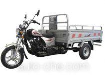 Xinge cargo moto three-wheeler XG150ZH-6