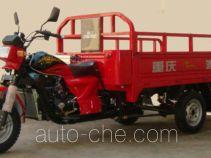 Xiangjiang cargo moto three-wheeler XJ250ZH