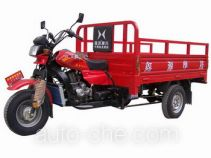 Shineray cargo moto three-wheeler XY200ZH-C