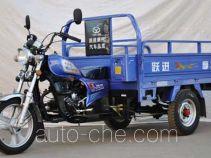 Yuejin cargo moto three-wheeler YJ125ZH-A