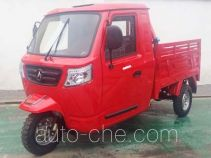 Cab cargo moto three-wheeler Zonglong