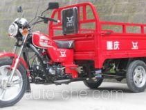 Zongshen cargo moto three-wheeler ZS110ZH-16