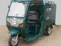 Zongshen cab cargo moto three-wheeler ZS110ZH-20