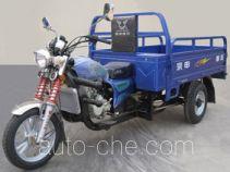 Zongshen cargo moto three-wheeler ZS150ZH-16B