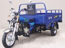 Zongshen cargo moto three-wheeler ZS150ZH-9