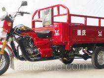 Zongshen cargo moto three-wheeler ZS175ZH-14