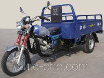Zongshen cargo moto three-wheeler ZS200ZH-20
