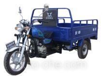 Zongshen cargo moto three-wheeler ZS250ZH-2P