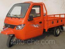 Zongshen cab cargo moto three-wheeler ZS250ZH-4