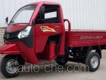 Zongshen cab cargo moto three-wheeler ZS250ZH-5